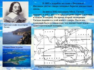 В 1605 г. корабль во главе с Виллемом Янсзоном достиг северо-западных берего
