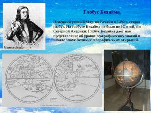 Глобус Бехайма. Немецкий ученый Мартин Бехайм в 1492 г. создал глобус. На