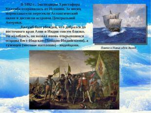 В 1492 г.. Экспедиция Христофора Колумба отправилась из Испании. За месяц м