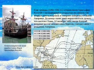 Еще трижды (1492-1504 гг.) отправлялся Христофор Колумб с экспедициями в отк