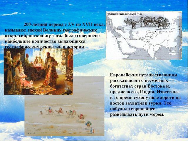 200-летний период с ХV по XVII века. называют эпохой Великих географических...