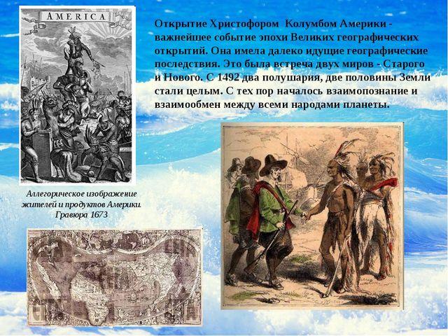Открытие Христофором Колумбом Америки - важнейшее событие эпохи Великих геогр...