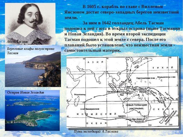 В 1605 г. корабль во главе с Виллемом Янсзоном достиг северо-западных берего...