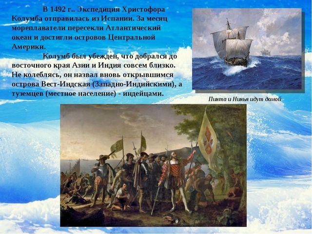 В 1492 г.. Экспедиция Христофора Колумба отправилась из Испании. За месяц м...