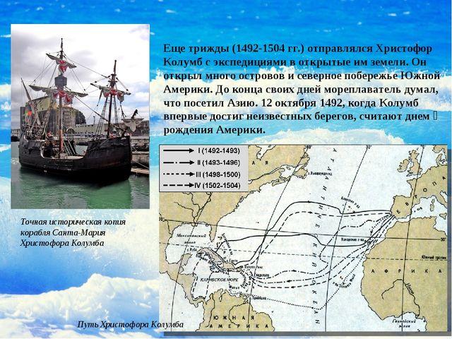 Еще трижды (1492-1504 гг.) отправлялся Христофор Колумб с экспедициями в отк...