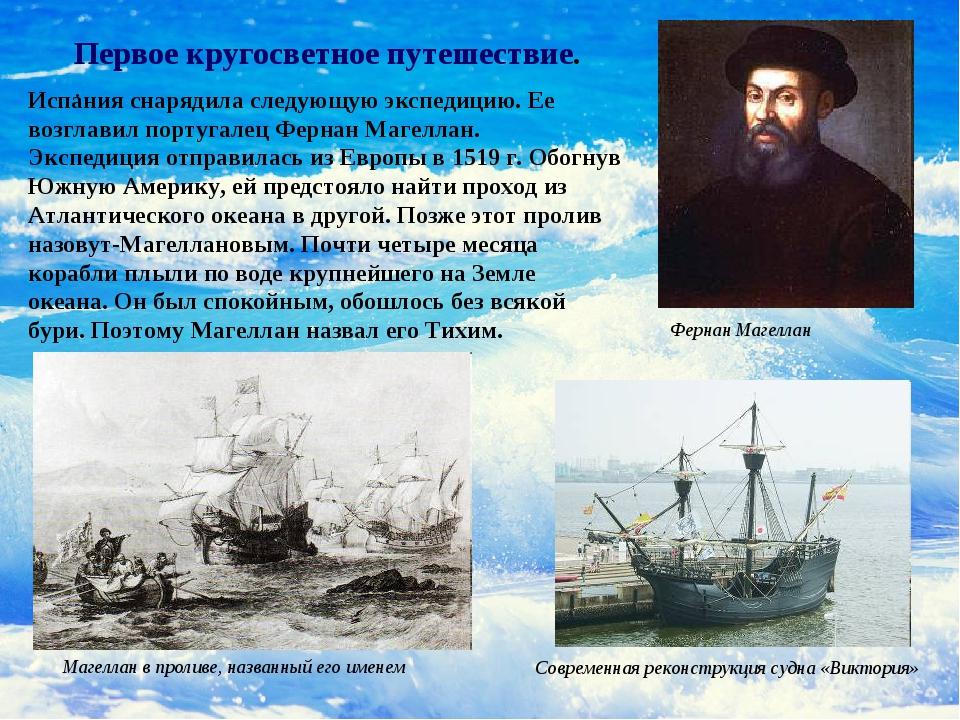 Испания снарядила следующую экспедицию. Ее возглавил португалец Фернан Магелл...