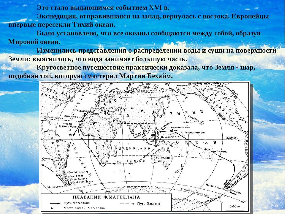 Это стало выдающимся событием XVI в. Экспедиция, отправившаяся на запад, ве...