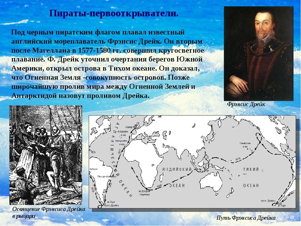 Под черным пиратским флагом плавал известный английский мореплаватель Фрэнсис...