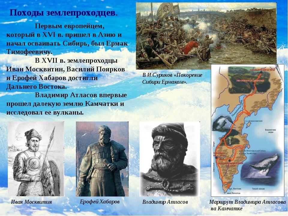 Первым европейцем, который в XVI в. пришел в Азию и начал осваивать Сибирь,...