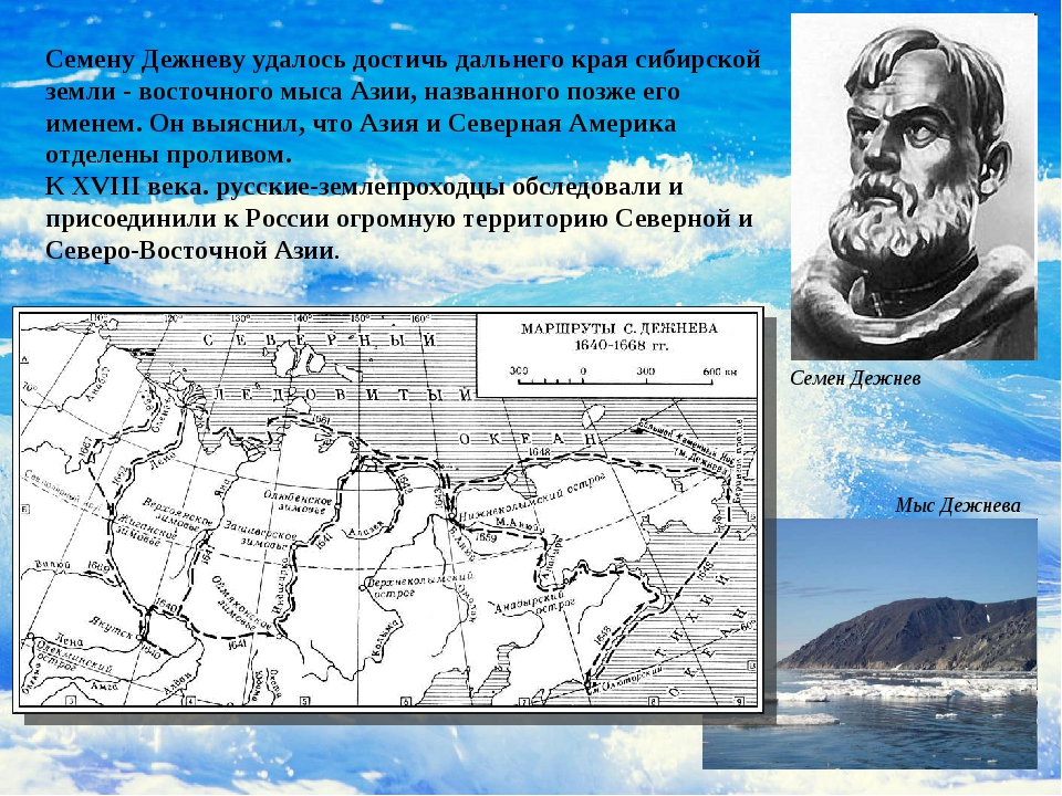 Семену Дежневу удалось достичь дальнего края сибирской земли - восточного мыс...