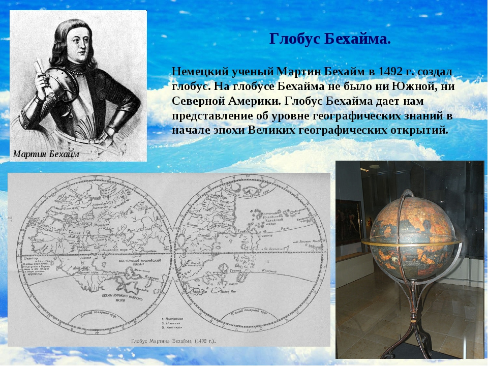 Глобус Бехайма. Немецкий ученый Мартин Бехайм в 1492 г. создал глобус. На...