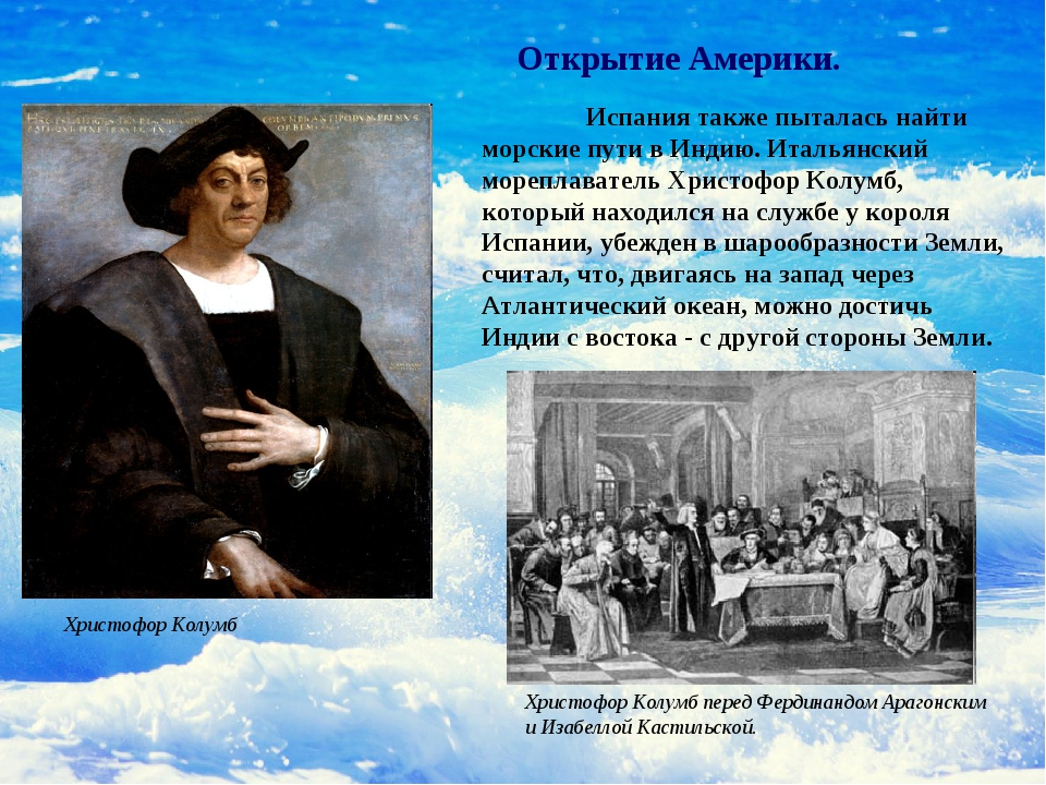 Испания также пыталась найти морские пути в Индию. Итальянский мореплавател...
