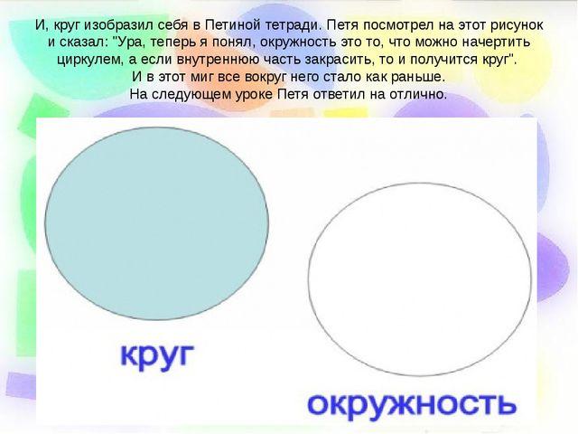 И, круг изобразил себя в Петиной тетради. Петя посмотрел на этот рисунок и ск...