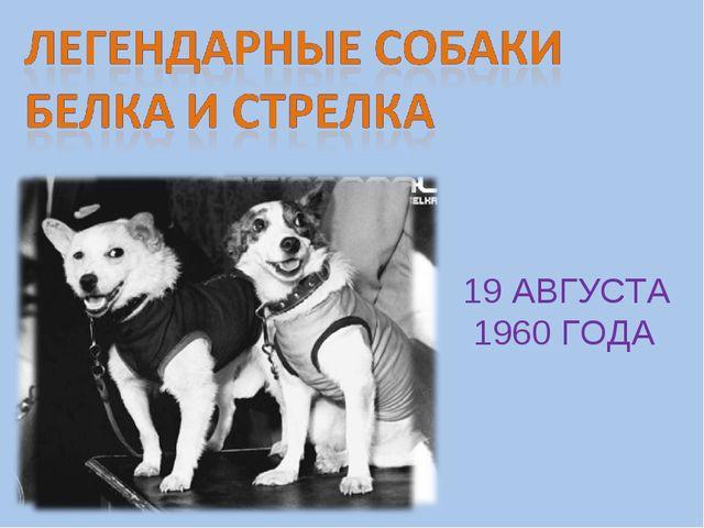 19 АВГУСТА 1960 ГОДА
