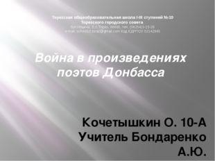 Война в произведениях поэтов Донбасса Кочетышкин О. 10-А Учитель Бондаренко А