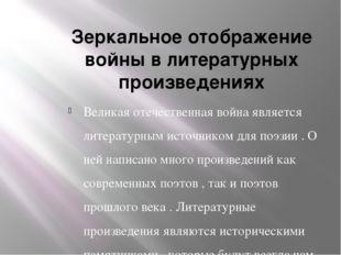 Зеркальное отображение войны в литературных произведениях Великая отечественн