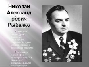 Николай Александрович Рыбалко Родился 14 февраля 1922 г. в селе Орехово-Васил