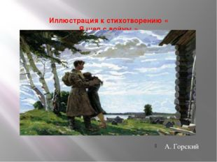 Иллюстрация к стихотворению « Я шел с войны » А. Горский