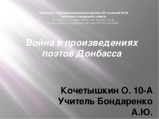 Война в произведениях поэтов Донбасса Кочетышкин О. 10-А Учитель Бондаренко А...