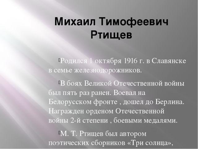 Михаил Тимофеевич Ртищев Родился 1 октября 1916 г. в Славянске в семье железн...