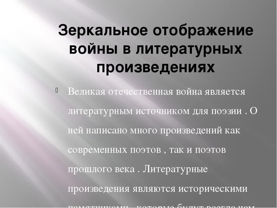 Зеркальное отображение войны в литературных произведениях Великая отечественн...