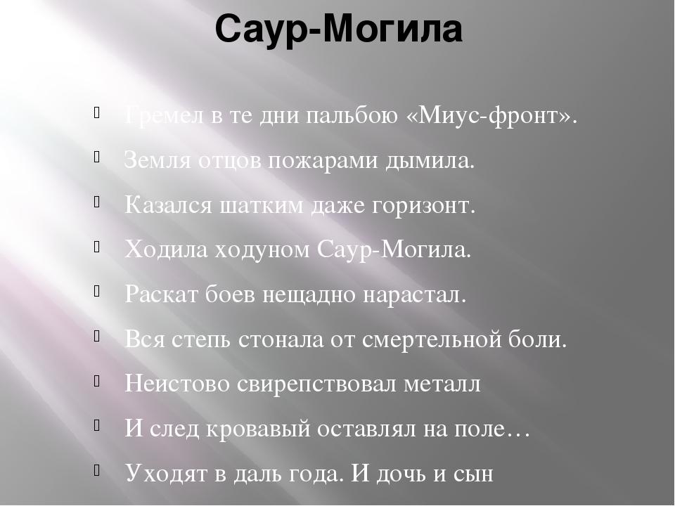 Саур-Могила Гремел в те дни пальбою «Миус-фронт». Земля отцов пожарами дымила...