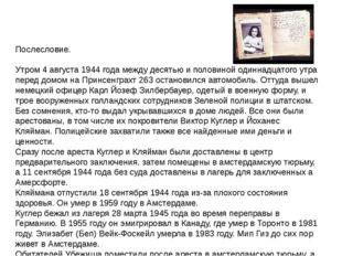 Послесловие. Утром 4 августа 1944 года между десятью и половиной одиннадцатог