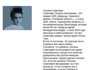 Татьяна Савичева Савичева Татьяна Николаевна - (23 января 1930, Дворищи, Гдов