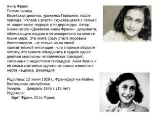 Анна Франк Писательница Еврейская девочка, уроженка Германии, после прихода Г