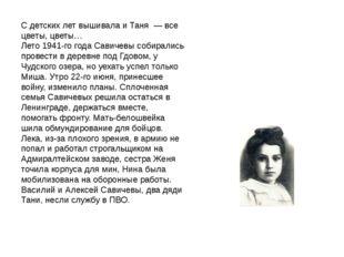 С детских лет вышивала и Таня — все цветы, цветы… Лето 1941-го года Савичевы