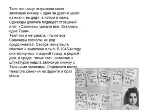 Таня все чаще открывала свою записную книжку – один за другим ушли из жизни е
