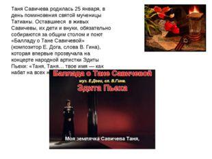 Таня Савичева родилась 25 января, в день поминовения святой мученицы Татианы.
