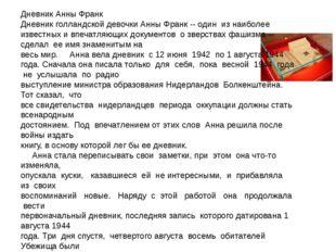 Дневник Анны Франк Дневник голландской девочки Анны Франк -- один из наиболее
