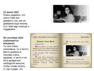 12 июня 1942 Очень надеюсь, что смогу тебе все доверить так, как не доверяла