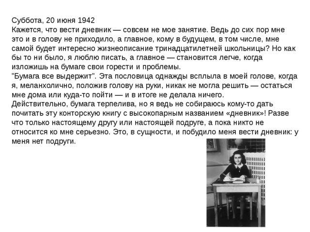 Суббота, 20 июня 1942 Кажется, что вести дневник — совсем не мое занятие. Вед...