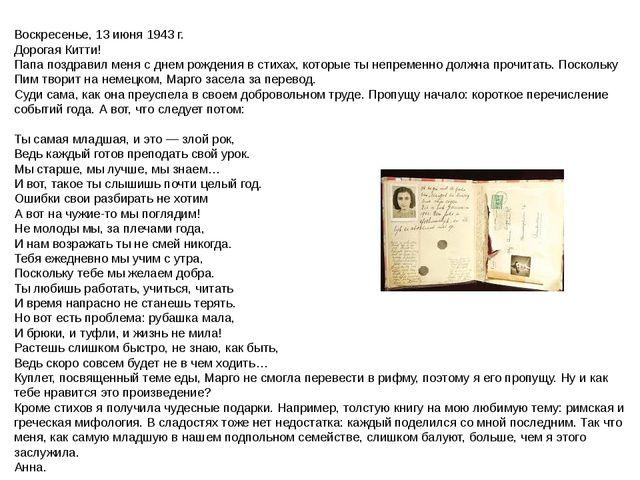 Воскресенье, 13 июня 1943 г. Дорогая Китти! Папа поздравил меня с днем рожден...