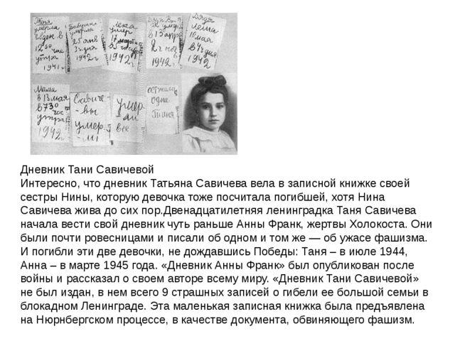 Дневник Тани Савичевой Интересно, что дневник Татьяна Савичева вела в записно...