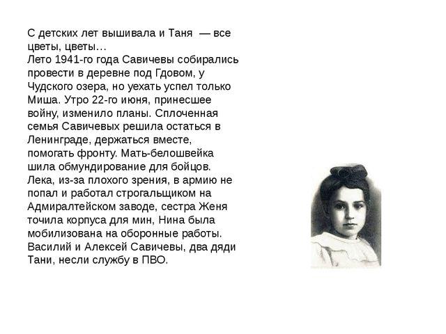 С детских лет вышивала и Таня — все цветы, цветы… Лето 1941-го года Савичевы...