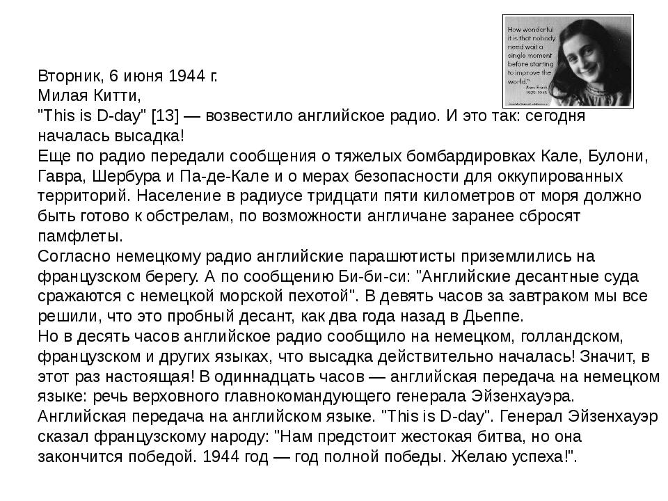 "Вторник, 6 июня 1944 г. Милая Китти, ""This is D-day"" [13] — возвестило англий..."