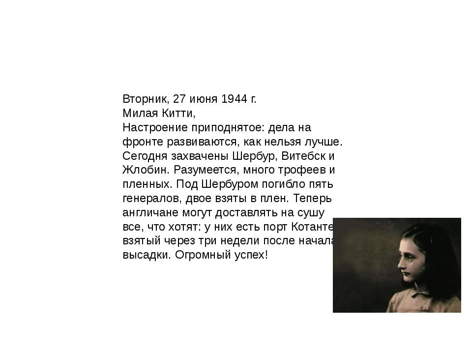 Вторник, 27 июня 1944 г. Милая Китти, Настроение приподнятое: дела на фронте...