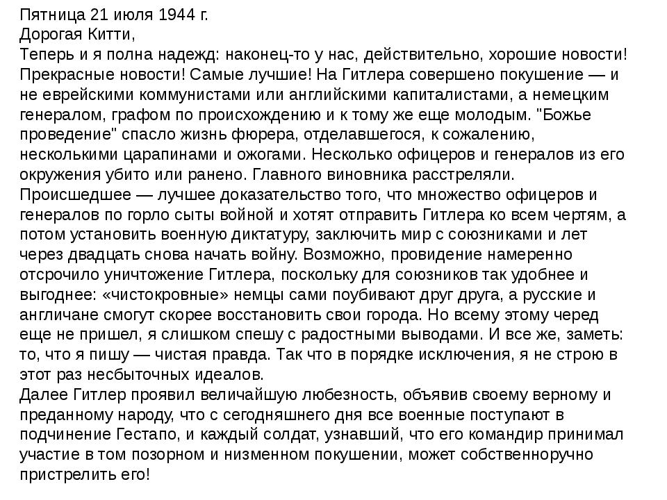 Пятница 21 июля 1944 г. Дорогая Китти, Теперь и я полна надежд: наконец-то у...