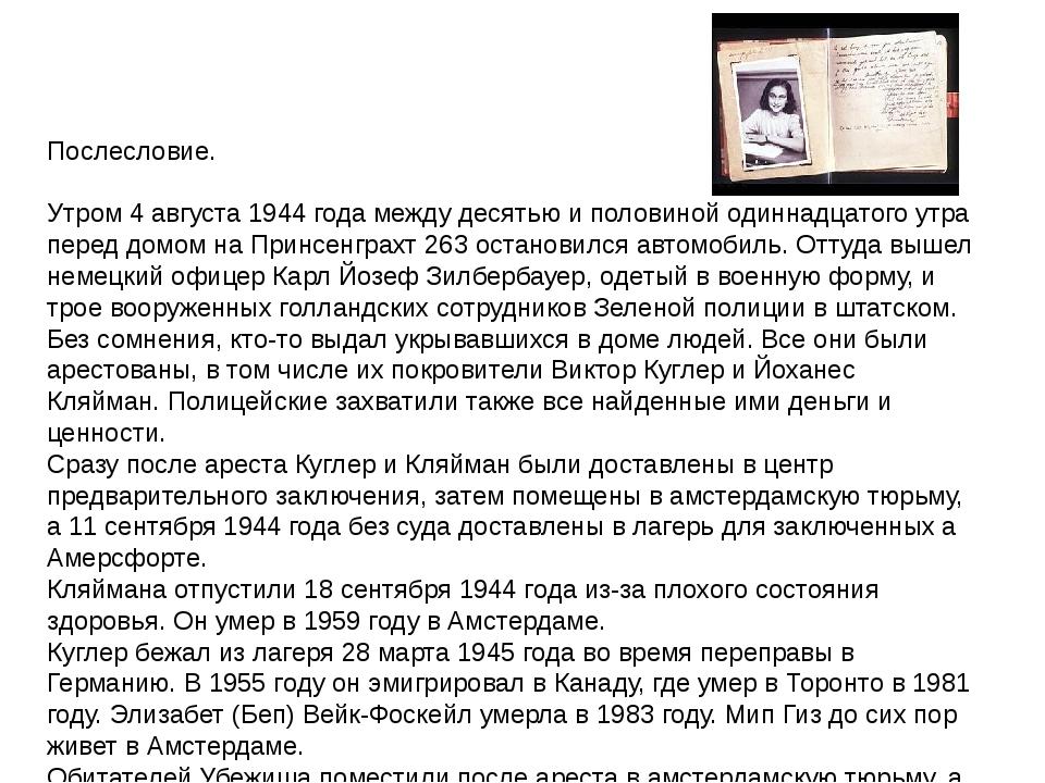 Послесловие. Утром 4 августа 1944 года между десятью и половиной одиннадцатог...