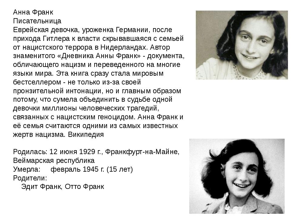 Анна Франк Писательница Еврейская девочка, уроженка Германии, после прихода Г...