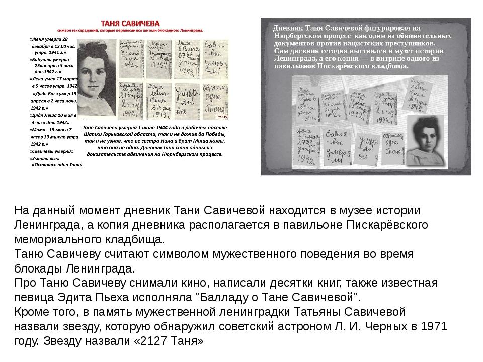 На данный момент дневник Тани Савичевой находится в музее истории Ленинграда,...