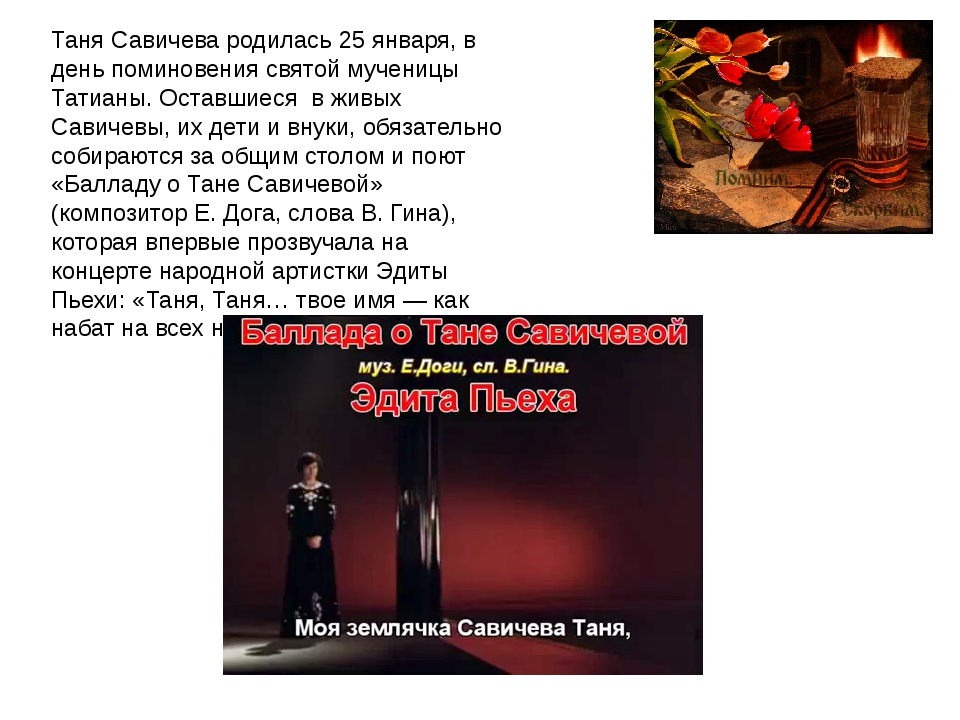 Таня Савичева родилась 25 января, в день поминовения святой мученицы Татианы....