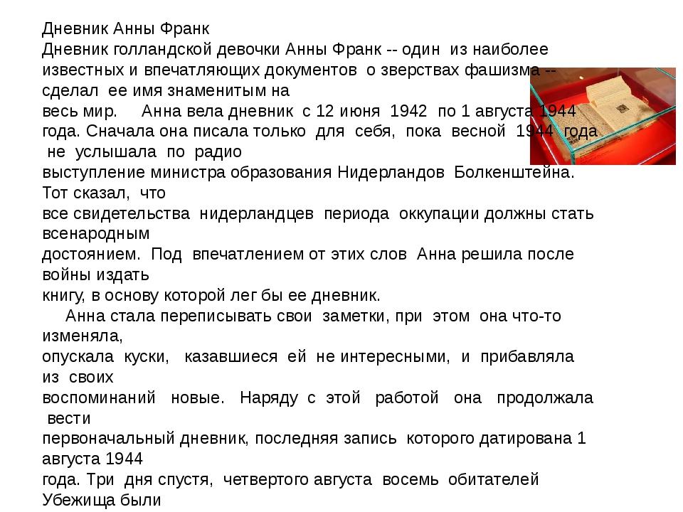 Дневник Анны Франк Дневник голландской девочки Анны Франк -- один из наиболее...