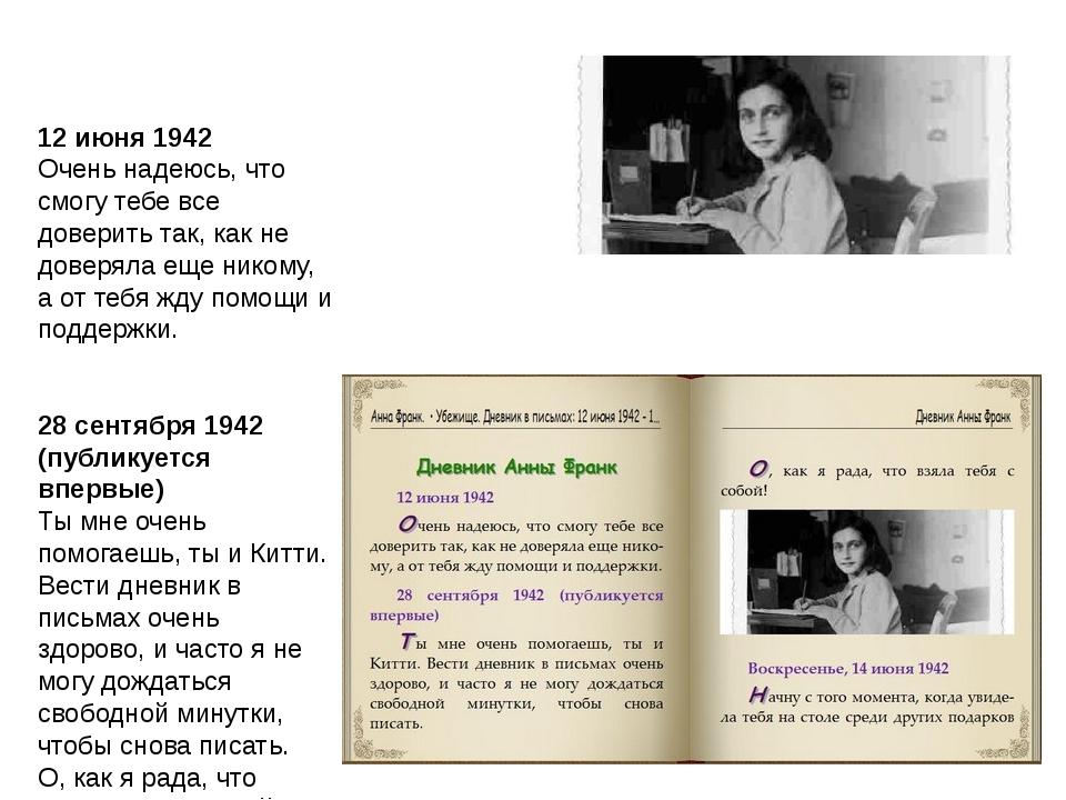 12 июня 1942 Очень надеюсь, что смогу тебе все доверить так, как не доверяла...