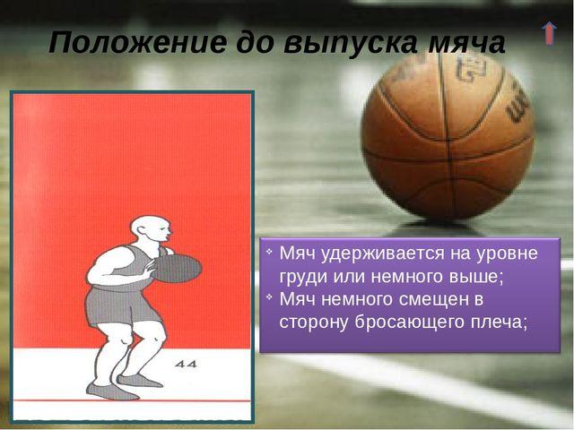 После выпуска мяча бросающая рука должна сопровождать его полет к корзине; С...