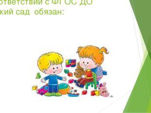 В соответствии с ФГОС ДО детский сад обязан: