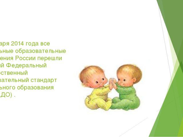 С 1 января 2014 года все дошкольные образовательные учреждения России перешли...